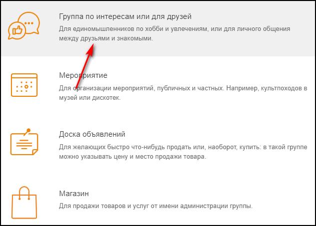 Группа по интересам в Одноклассниках