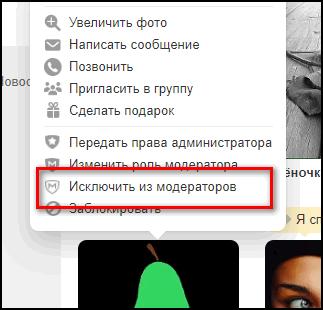 Исключить из модераторов в Одноклассников