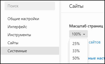 Изменение масштаба страниц в настройках Яндекс браузера