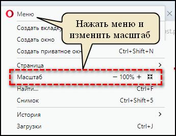 Изменение масштаба в браузере Opera