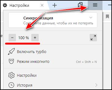 Изменение масштаба сайта в Яндекс браузере