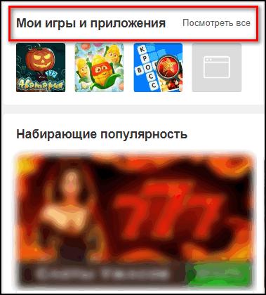 Мои приложения или игры