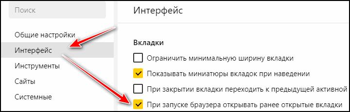 Открытие предыдущих вкладок при запуске ЯНдекс браузера