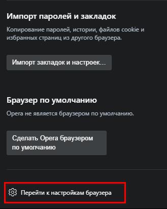 Перейти к настройкам браузера Опера