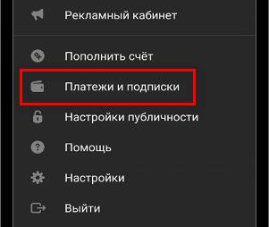Подписки в Одноклассниках
