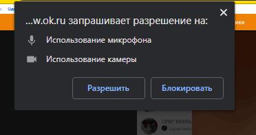 Разрешение на использование камеры и микрофона в Одноклассниках