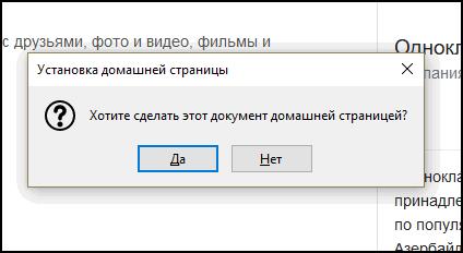 Сделать документ домашней страницей