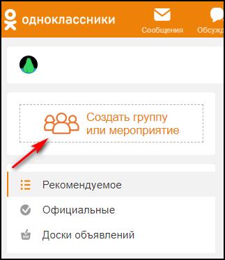 Создать группу в Одноклассниках