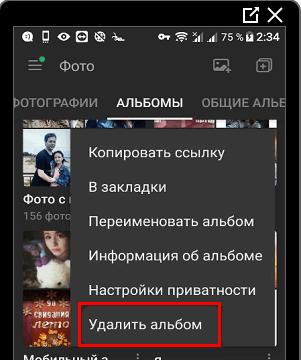 Удалить альбом в Одноклассниках с телефона