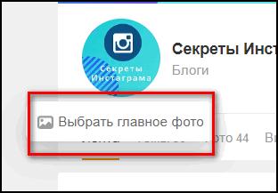 Выбрать главное фото