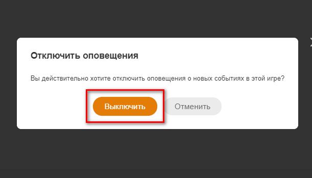 Выключить уведомления в игре