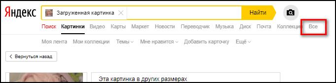 Яндекс показать все картинки