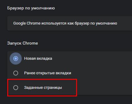 Заданные страницы в браузере