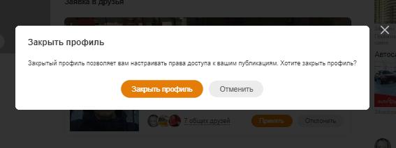 Закрыть профиль