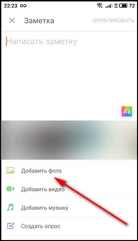 Добавление фото в статус через приложение