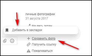 Добавление фото в закладки через браузер