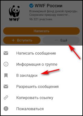 Добавление группы через приложение