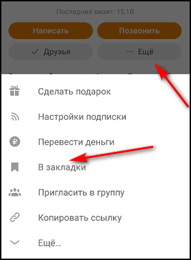 Добавление пользователя в приложении