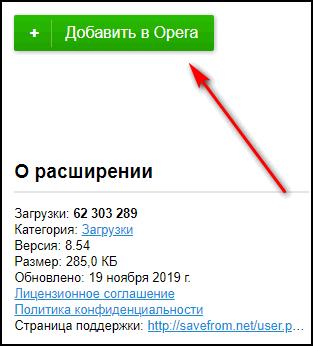 Добавление расширения в браузер