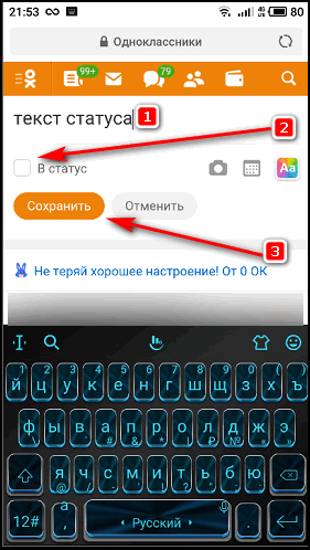 Добавление текста в заметку и публикация как статус в мобильном браузере в ОК