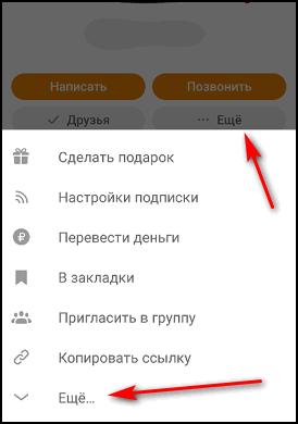 Добавление в Черный список через профиль пользователя в приложении