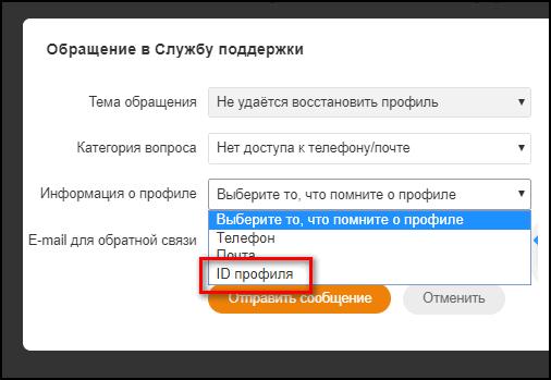 ID профиль в Одноклассниках