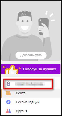 Имя пользователя под фотографией