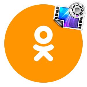 Как отправить видео в Одноклассниках с компьютера или телефона