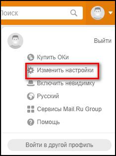 Кнопка Изменить настройки в браузере