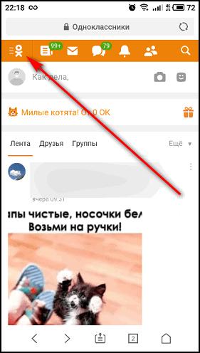 Кнопка меню в мобильной версии браузера