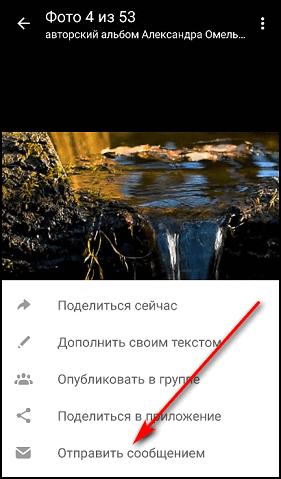 Кнопка Отправить сообщением в мобильном приложении