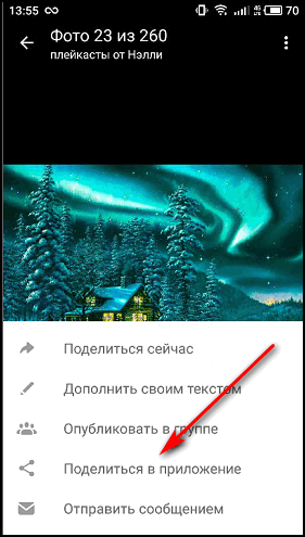 Кнопка Поделиться в приложении