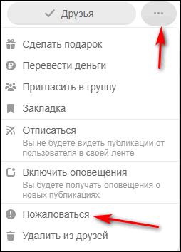 Кнопка Пожаловаться в браузере