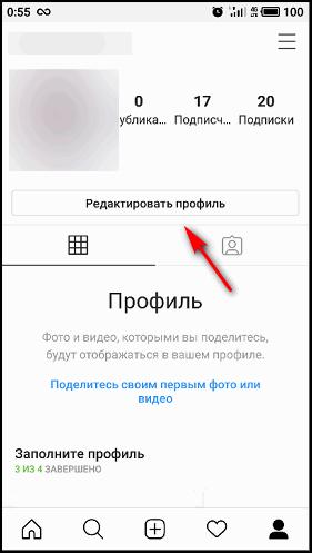 Кнопка Редактировать профиль в приложении