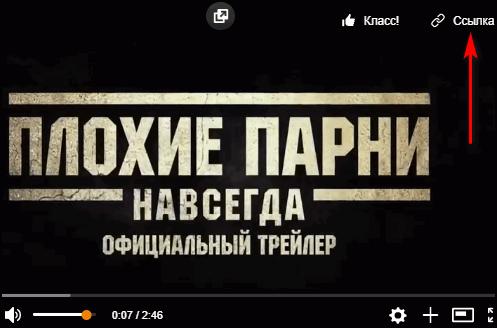 Кнопка Ссылка при просмотре видео в Одноклассниках
