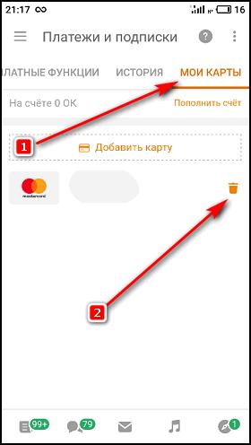 Кнопка Удалить карту в приложении