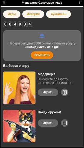 Модератор Одноклассников в приложении
