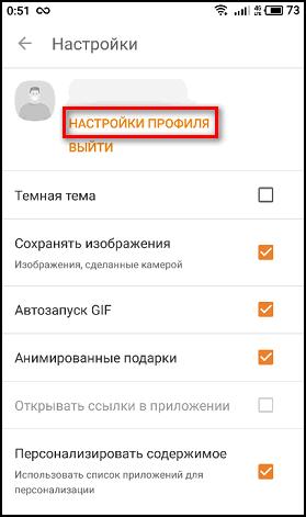 Настройки профиля в приложении