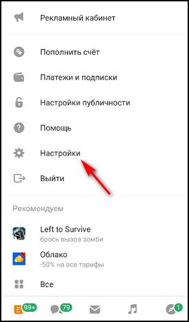 Настройки в приложении в Одноклассниках