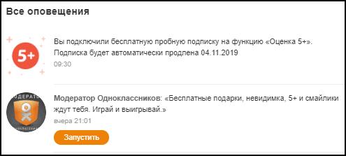 Как подключить платную подписку 5+ в Одноклассниках
