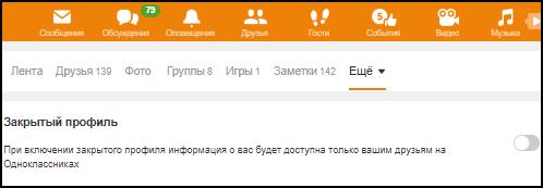 Опция Закрытый профиль