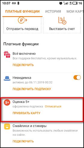Отключение подписки в мобильном приложении
