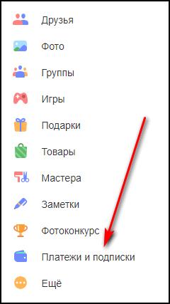 Платежи и подписки в браузере