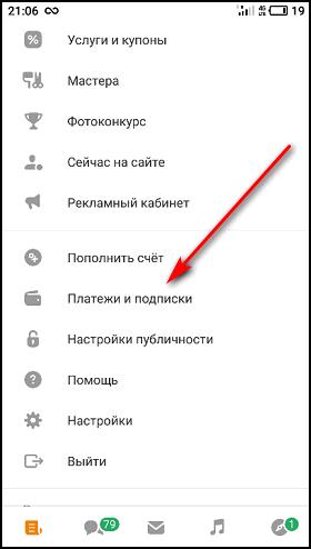 Платежи и подписки в мобильном приложении