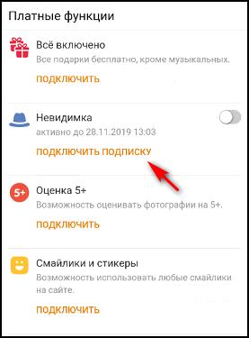 Подключение подписки в приложении