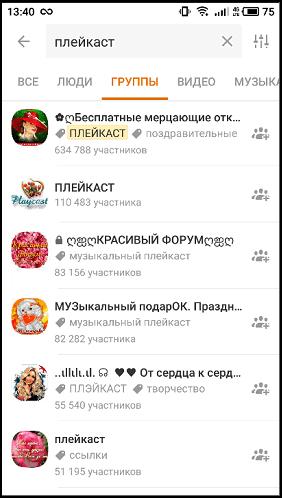 Поиск плейкастов через мобильное приложение