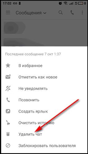 Полное удаление чата в мобильном приложении