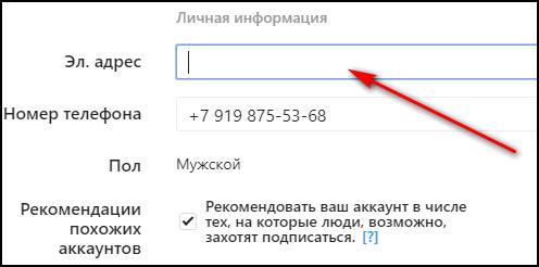 Привязка электронной почты в браузере