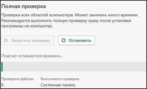 Проверка компьютера на вирусы если пользователь не может открыть профиль