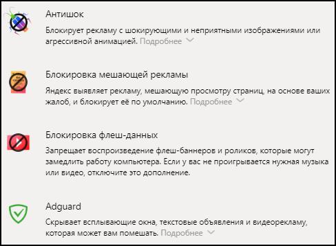 Расширения в Яндекс.Браузере